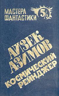 Фото - Айзек Азимов Космический рейнджер. В двух книгах. Книга 2 азимов а лакки старр и большое солнце меркурия