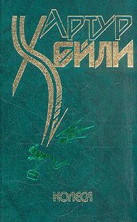 Артур Хейли Артур Хейли. Комплект из 8 книг. Колеса