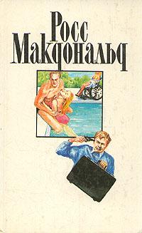 Росс Макдональд Росс Макдональд. Собрание сочинений в десяти томах. Том 10