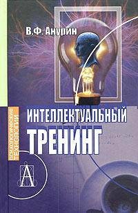 В. Ф. Анурин. Интеллектуальный тренинг