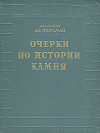 А. Е. Ферсман Очерки по истории камня. В двух томах. Том 2 цены онлайн
