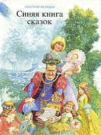 Любомир Фельдек Синяя книга сказок аука бесполезная книга или сказки о