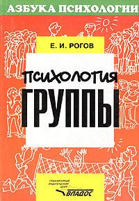 Психология группы Предлагаемое вниманию читателей...