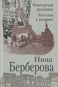 Нина Берберова Биянкурские праздники. Рассказы в изгнании