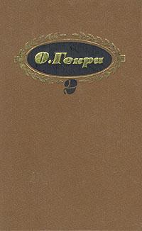 О. Генри О. Генри. Собрание сочинений в трех томах. Том 2 генри о малое собрание сочинений