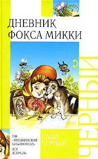 Саша Черный Дневник фокса Микки саша черный дневник фокса микки