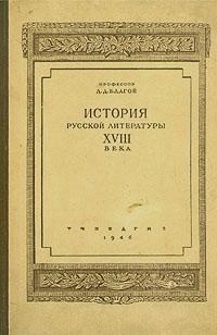 Д. Д. Благой История русской литературы XVIII века детская литература 80 х годов