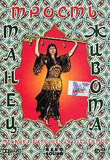 Танец живота: Трость. Техника выполнения элементов шелковая вуаль для танец живота аутентичные шелковые вуали аксессуары для танцев живота королевский синий роза желтый красный