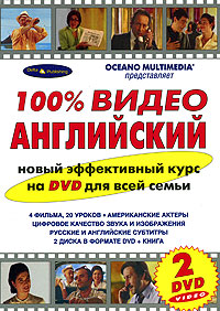 Фото - 100% видео английский (книга + 2 DVD) видео
