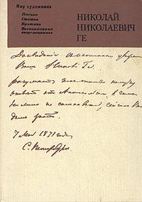 Николай Николаевич Ге. Письма, статьи, критика, воспоминания современников