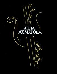 Анна Ахматова Анна Ахматова. Стихотворения и поэмы ахматова поэма без героя 2019 01 15t20 00