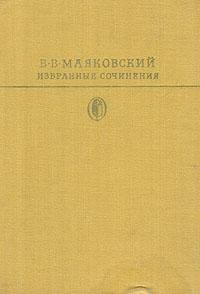 В. В. Маяковский В. В. Маяковский. Избранные сочинения. В двух томах. Том 1 н карамзин избранные сочинения в двух томах том 2