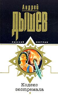 Андрей Дышев Кодекс экстремала