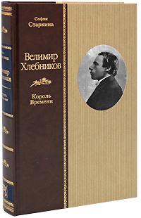 Велимир Хлебников. Король Времени (+ брошюра). София Старкина