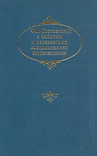 Ф. М. Достоевский в забытых и неизвестных воспоминаниях современников чехов в воспоминаниях современников