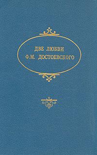 Две любви Ф. М. Достоевского айрис пресс занимательные эксперименты и опыты ола ф дюпре ж п жибер а м леба п лебьом д