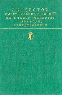 А. К. Толстой Смерть Иоанна Грозного. Царь Федор Иоаннович. Царь Борис. Стихотворения