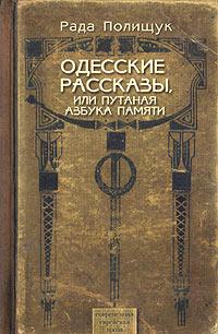 Рада Полищук Одесские рассказы, или Путаная азбука памяти