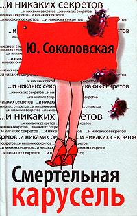 Ю. Соколовская Смертельная карусель бусы звездные объятия имитация агата