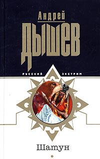Андрей Дышев Шатун