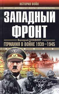 Валерий Клавинг Западный фронт. Германия в войне 1939-1945