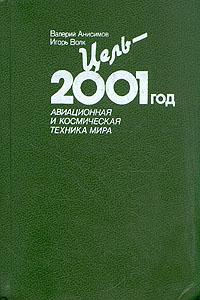 Валерий Анисимов, Игорь Волк Цель - 2001 год. Авиационная и космическая техника мира рассказ 84