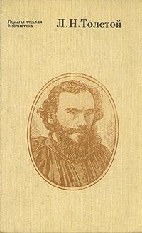 Л. Н. Толстой Л. Н. Толстой. Педагогические сочинения