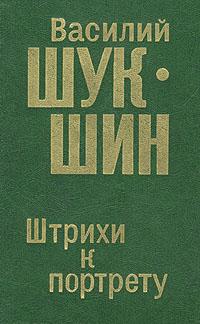 Василий Шукшин Штрихи к портрету