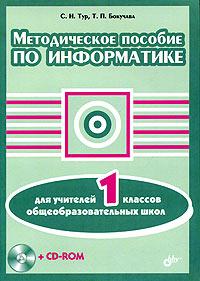 С. Н. Тур, Т. П. Бокучава Методическое пособие по информатике для учителей 1 классов общеобразовательных школ (+ CD-ROM)