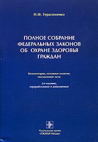 Н. Ф. Герасименко Полное собрание федеральных законов об охране здоровья граждан. Комментарии, основные понятия, подзаконные акты