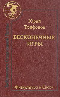 Юрий Трифонов Бесконечные игры
