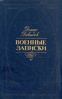 Денис Давыдов Денис Давыдов. Военные записки