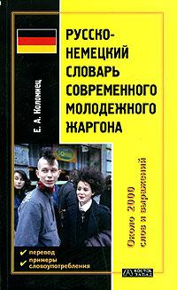 Е. А. Коломиец Русско-немецкий словарь современного молодежного жаргона