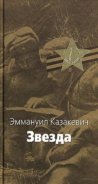 Эммануил Казакевич Звезда отсутствует о собрании произведений отечественной кисти и о самобытной жизни в живописи