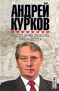 все цены на Андрей Курков Последняя любовь президента онлайн