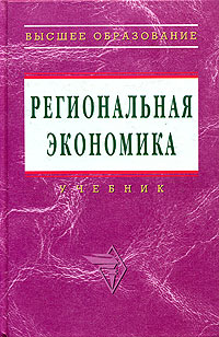 Региональная экономика федеральные округа россии региональная экономика