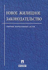 Новое жилищное законодательство Российской Федерации. Сборник нормативных актов В сборник вошли все новые федеральные...