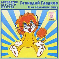 Геннадий Гладков. Я на солнышке сижу геннадий гладков геннадий гладков песни из мультфильмов