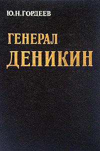 Ю. Н. Гордеев Генерал Деникин