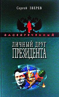 Сергей Зверев Личный друг Президента