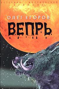 Олег Егоров Вепрь