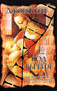 Джон Кейз Код бытия