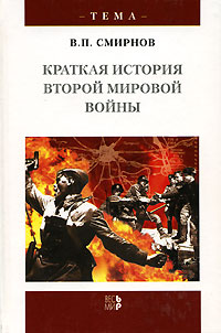 В. П. Смирнов Краткая история Второй мировой войны типпельскирх к история второй мировой войны блицкриг
