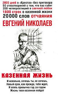 Евгений Николаев Казенная жизнь анастасия николаева я муары откровенные истории блогера