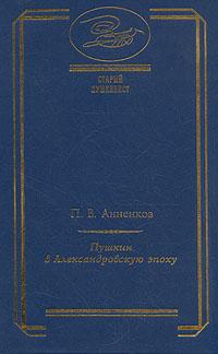 П. В. Анненков Пушкин в Александровскую эпоху 72 дня первого русского парламента