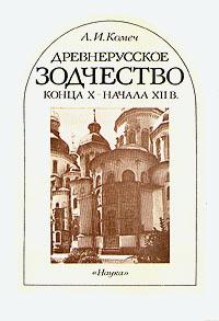 А.И. Комеч Древнерусское зодчество конца X - начала XII в.