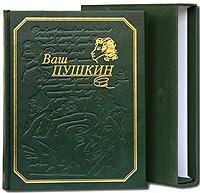 А. С. Пушкин Ваш Пушкин (подарочное издание)