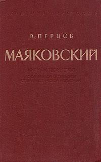 В. Перцов Маяковский. Жизнь и творчество после Великой Октябрьской социалистической революции