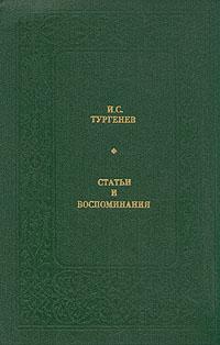 И. С. Тургенев И. С. Тургенев. Статьи и воспоминания иван козловский воспоминания статьи