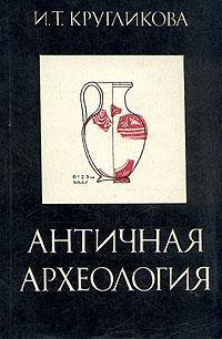 И. Т. Кругликова Античная археология цены онлайн